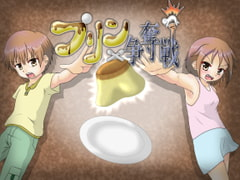 Pudding Conflict ~in search of the ultimate pudding~ [saiginoyakata]
