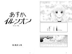 あすかイルシオン第55話「反撃」