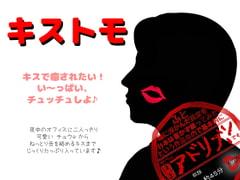 キストモ☆R-18版 - Product Image