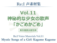 [Re:I] Voice Materials Vol.11 - Mystic Songs of a Girl: Kagome Kagome [Re:I]
