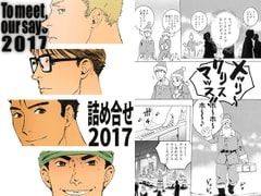 詰め合せ2017/To meet, our says 2017 [SWeeTS]