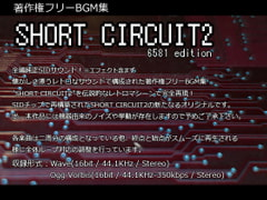 [Copyright-Free BGM Collection] Short Circuit 2 6581 Edition [Sound Optimize]