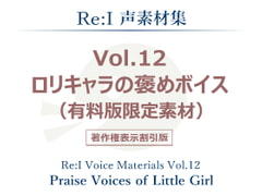 [Re:I] Voice Materials Vol.12 - Praise Voices of Little Girl [Re:I]