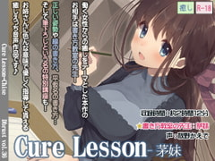 Cure Lesson-茅妹 - Product Image