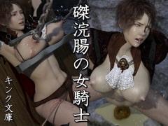 磔浣腸の女騎士