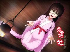 鬼母姫ノ社-鬼ロリババアの坊やあやし- - Product Image