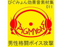 pigmyon sound effects 011 - Male Martial Arts Attack Voices [pigmyon studio]