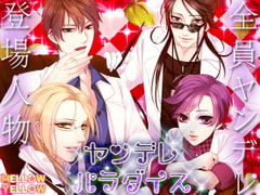 Yandere Paradise: Yandere Boyfriend's Shackles Of Love [mellow yellow]