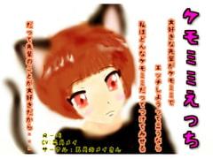 ケモミミえっち - Product Image