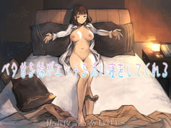Pillow Talk ~Sleeping with a Sweet and Erotic Elder Sister 01~ [MooNSHINeR]