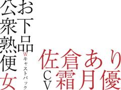 お下品公衆熟便女〜Wキャストパック〜 - Product Image