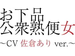 お下品公衆熟便女〜CV佐倉ありver.〜 - Product Image