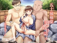 五十嵐柚葉調教日誌4「パパ…私を見て…」