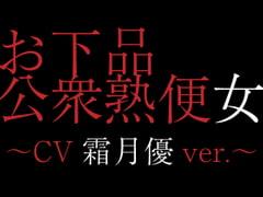 お下品公衆熟便女〜CV霜月優ver.〜 - Product Image