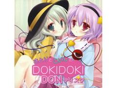 さとりとこいしのDOKIDOKIDONディスク - Product Image