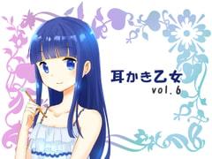 耳かき乙女 vol.6 - Product Image