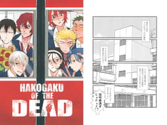 HAKOGAKU OF THE DEAD
