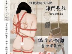 偽りの殉難~香世裸責め