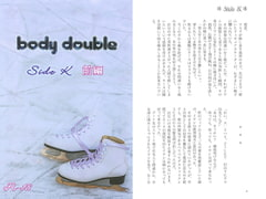 body double Side K 前編 [夢のかたみ]