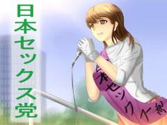 日本セックス党 - Product Image