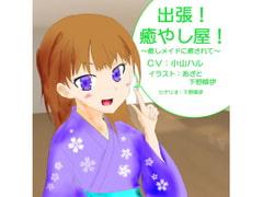 出張!癒し屋!‐癒しメイドに癒されて‐桜月編 - Product Image