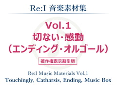 [Re:I] Music Materials Vol.1 - Touchingly, Catharsis, Ending, Music Box [Re:I]