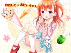わたしと☆おにぃちゃん - Product Image