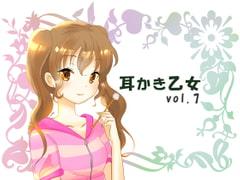 耳かき乙女 vol.7 - Product Image