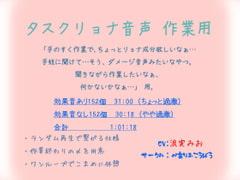 タスクリョナ音声作業用 - Product Image