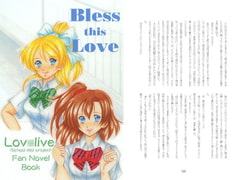 Bless this Love [びっと]