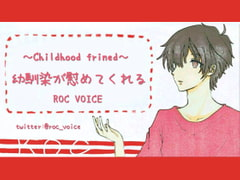 Kind Childhood Friend Consoles & Comforts You With Audial H [ROC VOICE]