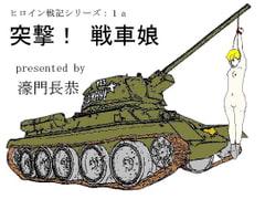 突撃! 戦車娘