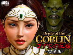 Bride of the GOBLIN -Complete Edition- [EDGE systems]