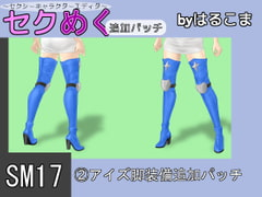 SM17(2)アイズ脚装備追加パッチ