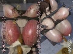 ガニ股・開脚拷問を悦ぶムチムチ巨乳美女
