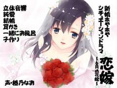 恋嫁~6月の花嫁~ - Product Image