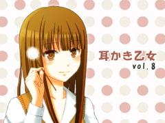耳かき乙女 vol.8 - Product Image