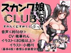 スカンク娘CLUB 5
