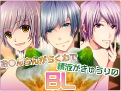 BL Voice Drama Where D*ck Is 'Chikuwa' and Sperm Is Cucumber -3 Titles Bundle- [Carbohydrate]