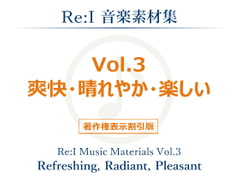 [Re:I] Music Materials Vol.3 - Refreshing, Radiant, Pleasant [Re:I]