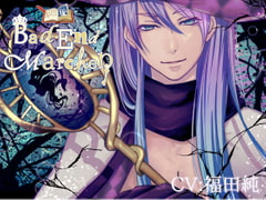 Bad End Marchen capter2 [parasite garden]