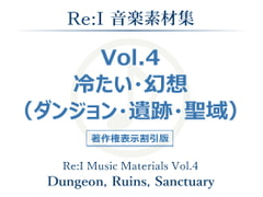 [Re:I] Music Materials Vol.4 - Dungeon, Ruins, Sanctuary [Re:I]