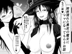 突然現れた黒衣の魔女にもう一度ママになってもらうお話
