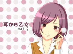 耳かき乙女 vol.9 - Product Image