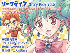 リーフティア Story Book Vol.5 [MAX Revolution]