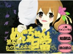 めぐちゃんとお祭 - Product Image