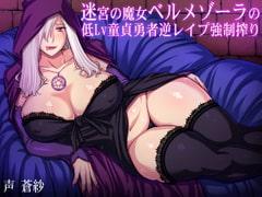 迷宮の魔女ベルメゾーラの低Lv童貞勇者逆レイプ強制搾り - Product Image