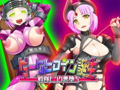 【TS催眠】ダークヒロイン誕生 - 戦隊ピンク悪堕ち - Product Image