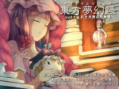 東方夢幻録 vol.1 紅き末裔の前奏唄