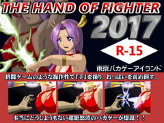 The Hand of fighter2017